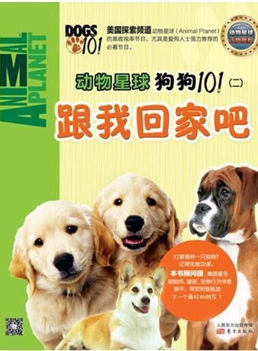 动物星球:狗狗101(二)跟我回家吧(美国探索频道动物星球(Animal Planet)正版授权!高收视率节目狗狗101,联手美国著名驯狗师、兽医、宠物行为学家,帮您明智挑选下一个最好的朋友!)