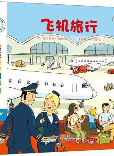 亲亲科学图书馆:飞机旅行