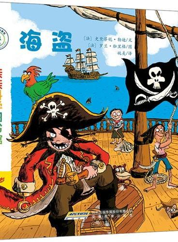 亲亲科学图书馆:海盗