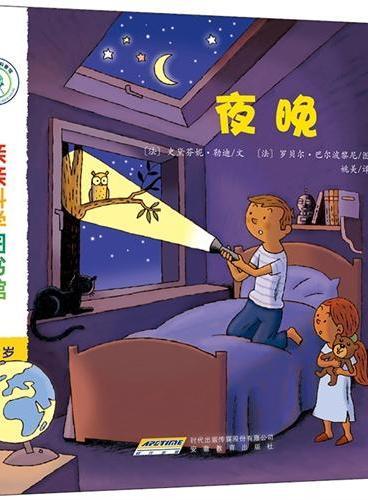 亲亲科学图书馆:夜晚