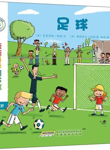 亲亲科学图书馆:足球