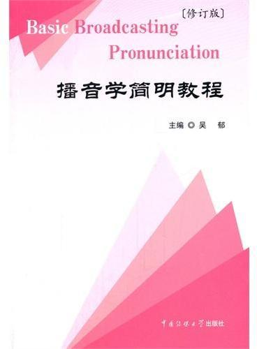 播音学简明教程(修订版)