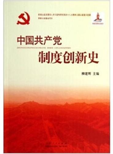 中国共产党制度创新史