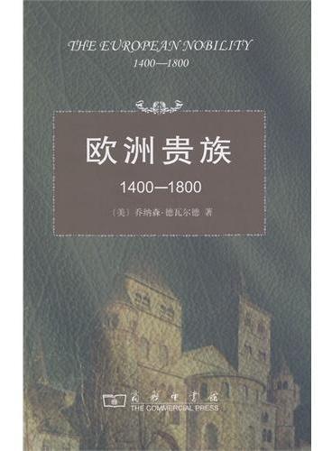 欧洲贵族1400-1800