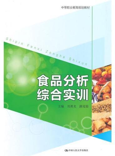 食品分析综合实训(中等职业教育规划教材)
