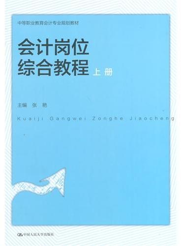 会计岗位综合教程(上册)(中等职业教育会计专业规划教材)