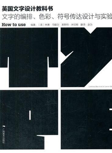英国文字设计教科书:文字的编排、色彩、符号传达设计与试验