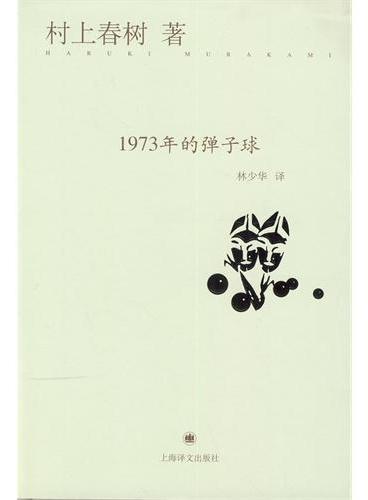 1973年的弹子球(精)