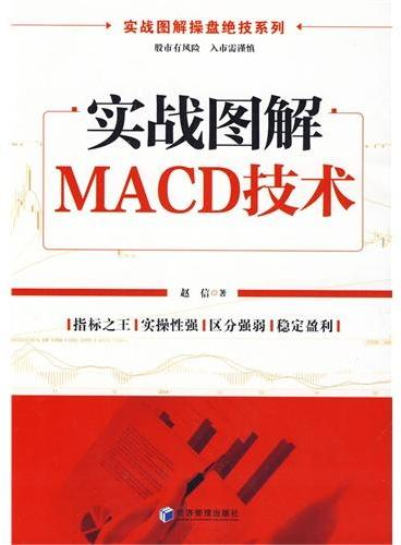 实战图解MACD技术