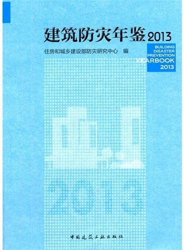 建筑防灾年鉴2013