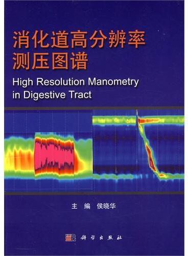 消化道高分辨率测压图谱