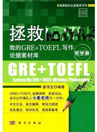拯救我的GRE+TOEFL写作论据素材库·哲学篇