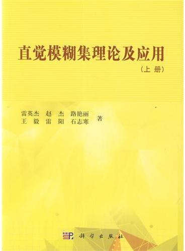直觉模糊集理论及应用(上册)