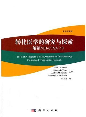 转化医学的研究与探索——解读NIH-CTSA 2.0