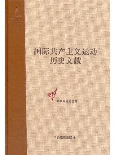 国际共产主义运动历史文献 第45卷(共产国际第六次代表大会文献1)