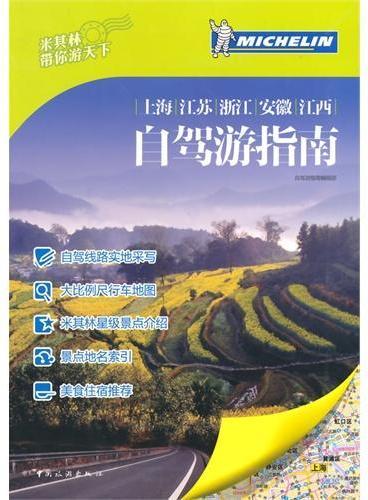 米其林带你游天下-上海/江苏/浙江/安徽/江西/自驾游指南