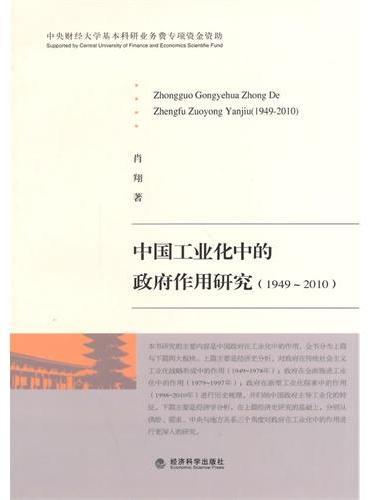 中国工业化中的政府作用研究(1949~2010)