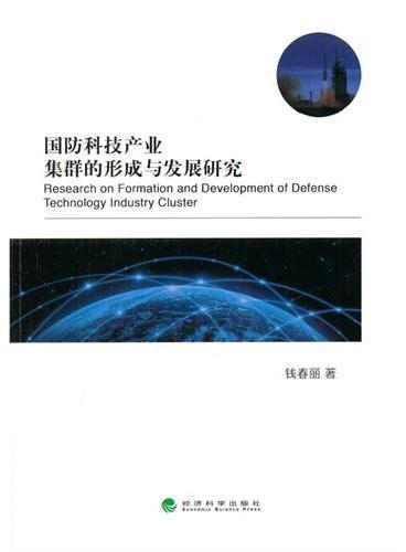 国防科技产业集群的形成与发展研究