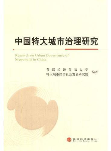 中国特大城市治理研究