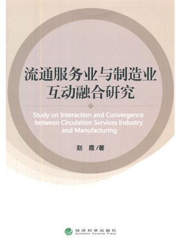 流通服务业与制造业互动融合研究