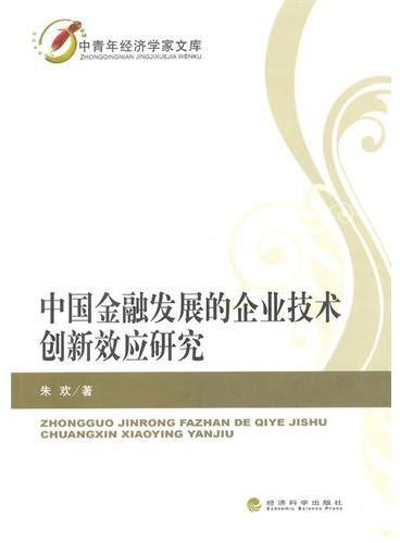 中国金融发展的企业技术创新效应研究