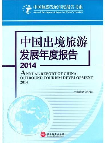 中国出境旅游发展年度报告2014