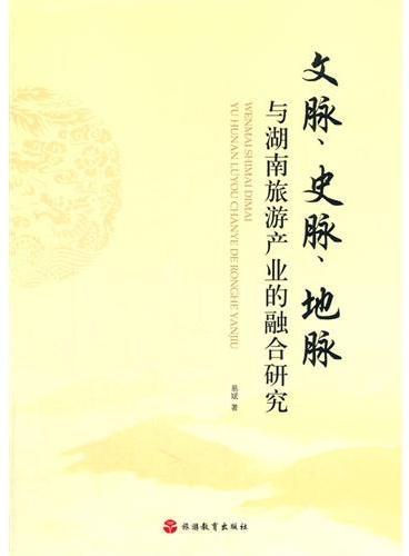 文脉、史脉、地脉与湖南旅游产业的融合研究