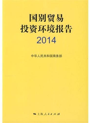 国别贸易投资环境报告2014