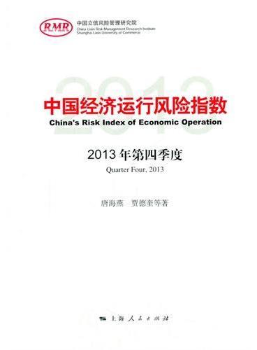 中国经济运行风险指数2013年第四季度