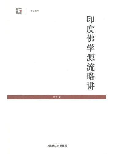 印度佛学源流略讲(世纪文库)