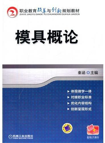 模具概论(职业教育改革与创新规划教材)