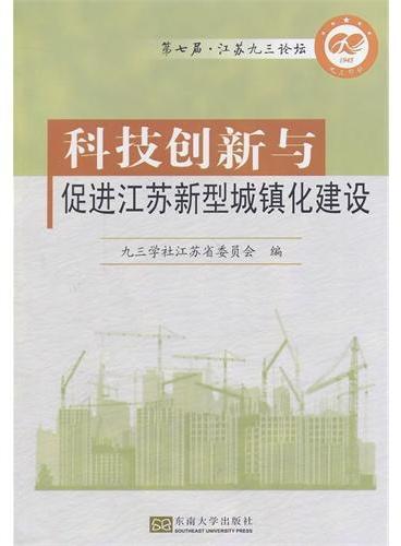 科技创新与促进江苏新型城镇化建设