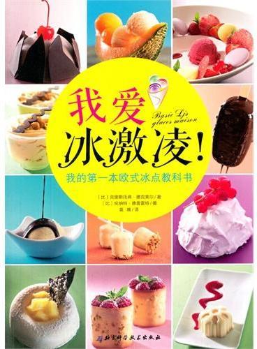 """我爱冰激凌:我的第一本欧式冰点教科书(比利时名校Ter Groene Poorte""""冰点王子""""亲身示范,500张精美图片,欧式冰点独家秘方大公开)"""