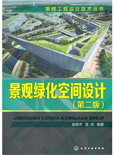 景观工程设计技术丛书--景观绿化空间设计(第二版)
