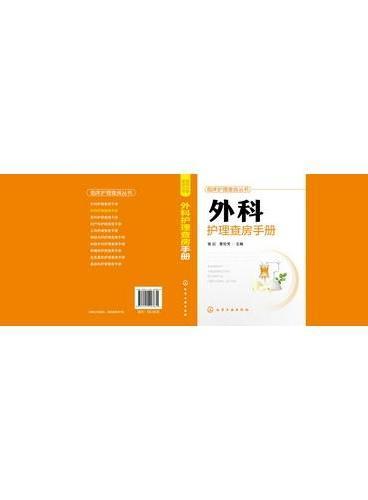 临床护理查房丛书--外科护理查房手册