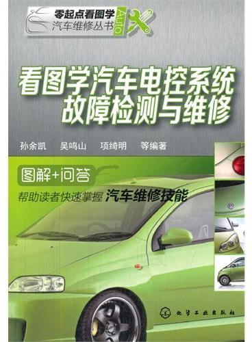 零起点看图学汽车维修丛书--看图学汽车电控系统故障检测与维修