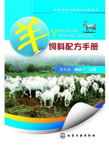 畜禽养殖饲料配方手册系列--羊饲料配方手册