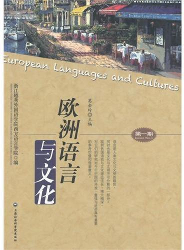 欧洲语言与文化(第一期)