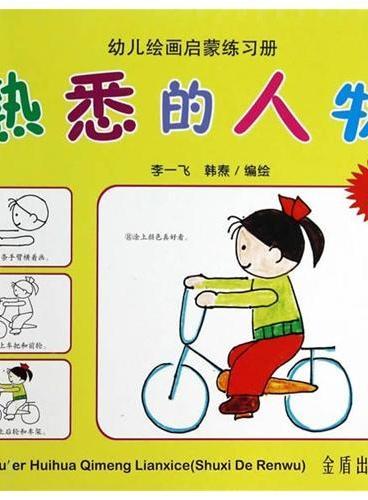 熟悉的人物·幼儿绘画启蒙练习册