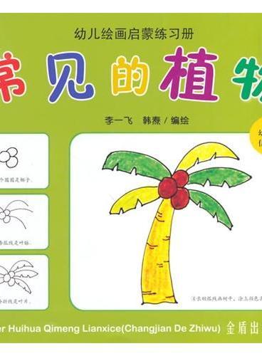 常见的植物·幼儿绘画启蒙练习册