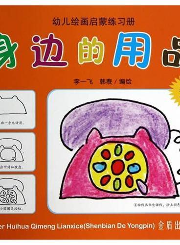 身边的用品·幼儿绘画启蒙练习册
