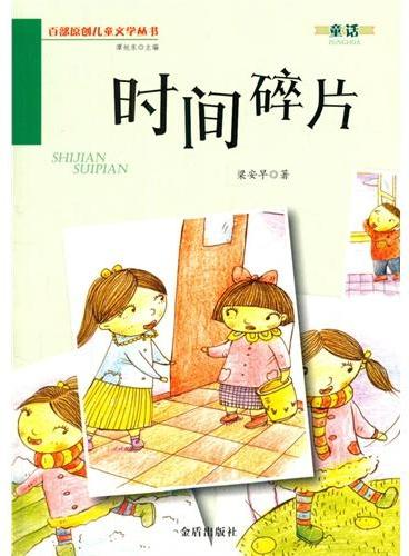 时间碎片·百部原创儿童文学丛书·童话