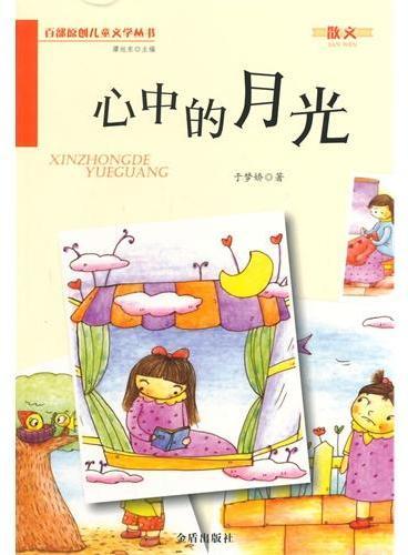 心中的月光·百部原创儿童文学丛书·散文