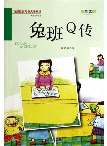 兔班Q传·百部原创儿童文学丛书·童话