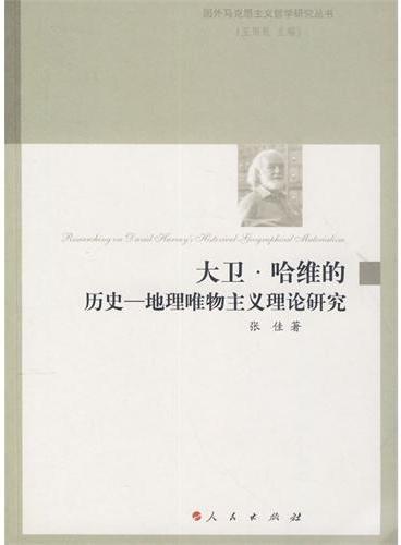 大卫﹒哈维的历史—地理唯物主义理论研究(国外马克思主义哲学研究丛书)
