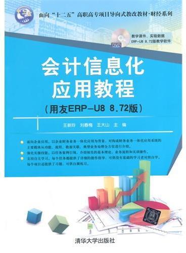 """会计信息化应用教程(用友ERP-U8 8.72版)(配光盘)(面向""""十二五""""高职高专项目导向式教改教材·财经系列)"""