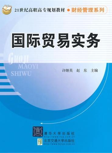 国际贸易实务(21世纪高职高专规划教材·财经管理系列)