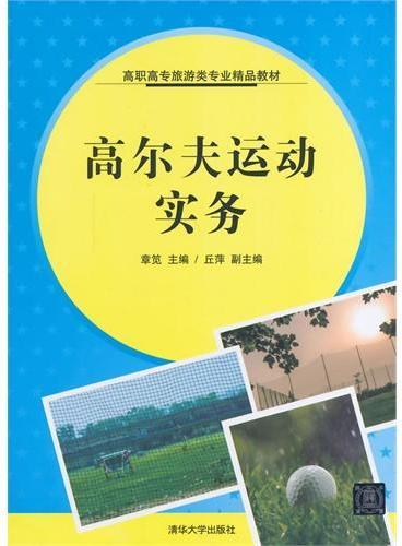 高尔夫运动实务(高职高专旅游类专业精品教材)