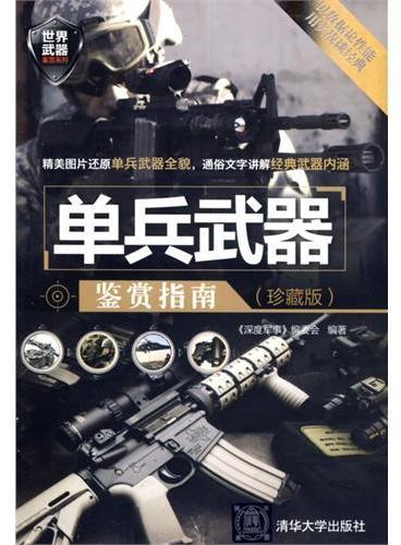 单兵武器鉴赏指南(珍藏版)(世界武器鉴赏系列)