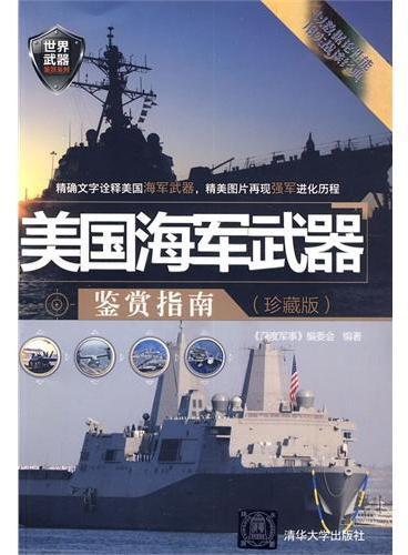 美国海军武器鉴赏指南(珍藏版)(世界武器鉴赏系列)